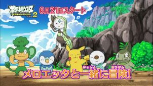 Pokémon Best Wishes Series 2