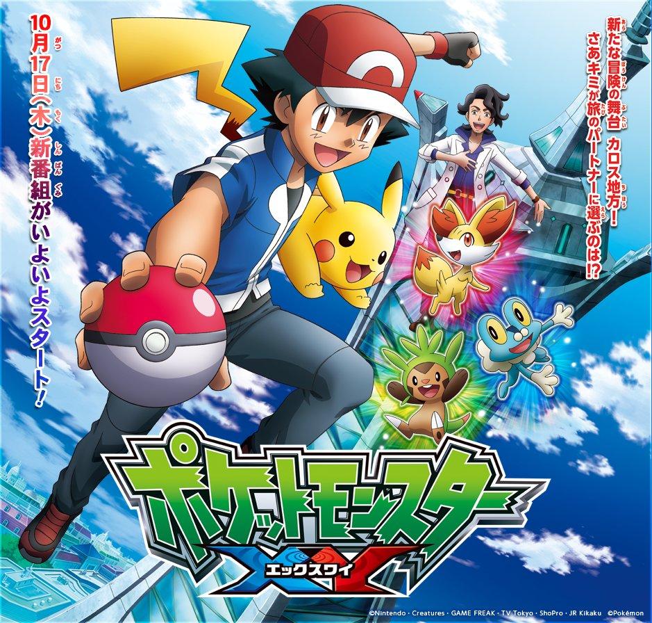 http://www.serebii.net/anime/epiguide/xy/poster.jpg