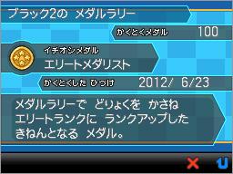 Pokémon Black 2 & Pokémon White 2 - Medals