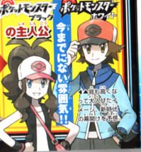 Pokemon Black and White Characters