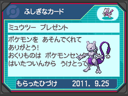 Pok�mon Black & White: Mewtwo WiFi Event