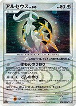 Tcg advent of arceus 76 arceus for Farcical other forms
