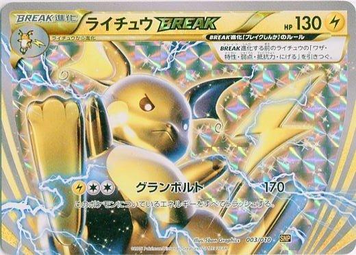Stunfisk Evolution Card Serebii.net TCG Break ...