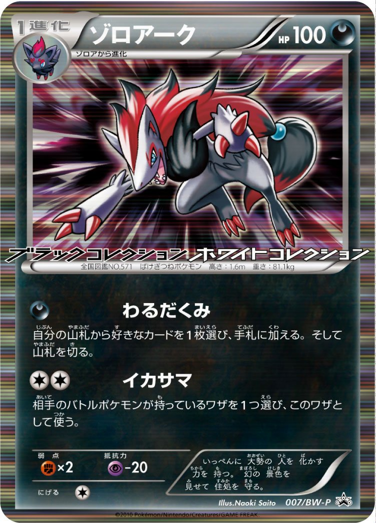 Pocket Monsters - BW Promos