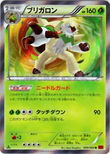 Serebii.net TCG Collection Y - #9 Chesnaught
