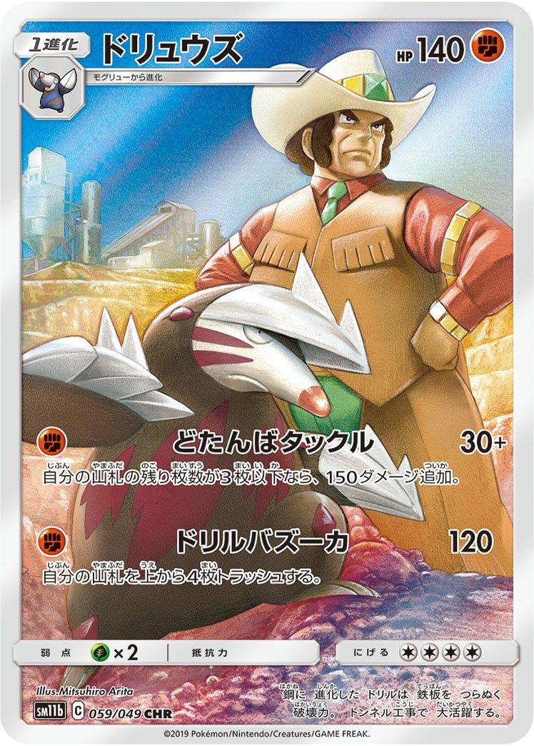 C EMERALD-059 Pichu Pokemon EX Emerald Card # 59