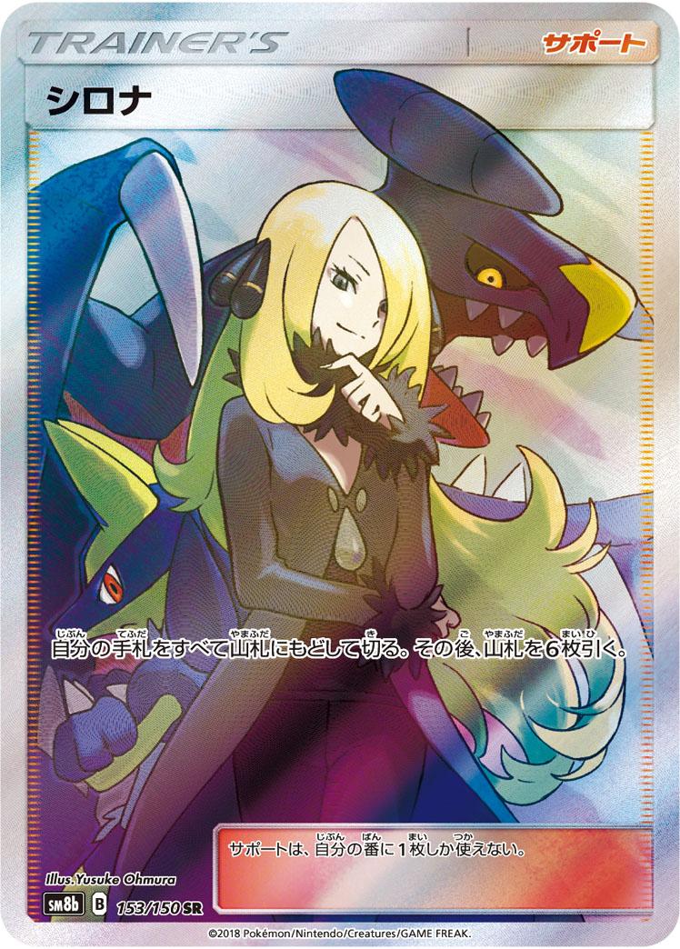 cynthia pokemon tcg - 748×1044