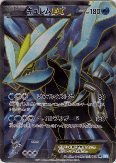 Une nouvelle collection de carte pok mon pour f vrier - Carte pokemon a imprimer gratuitement ex ...
