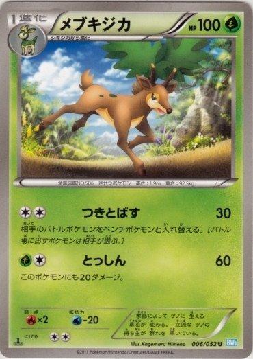 Sawsbuck Pokemon Card Alter