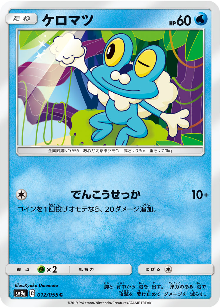 Serebii.net TCG Night Unison - #12 Froakie