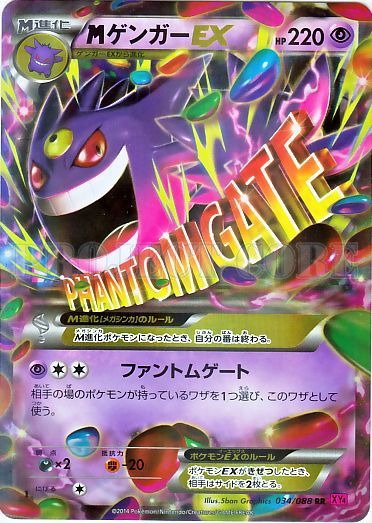 Serebii.net TCG Phantom Gate - #34 M Gengar EX Fearow Mega Evolution