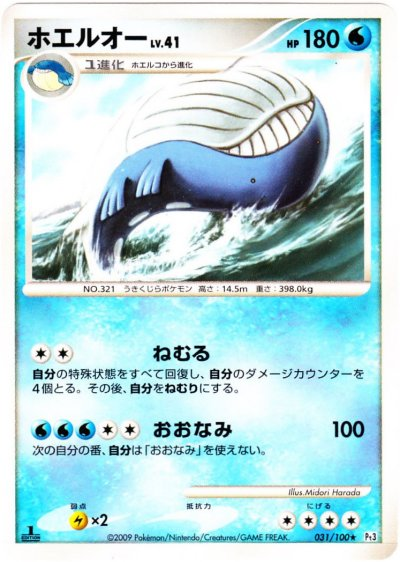 Tcg pulse of the frontier 31 wailord - Pokemon x wailord ...