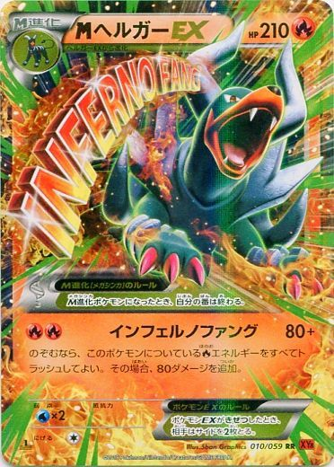 Serebii.net TCG Red Flash - #10 M Houndoom EX