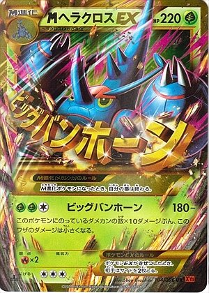 Serebii Net Tcg Rising Fist 104 M Heracross Ex