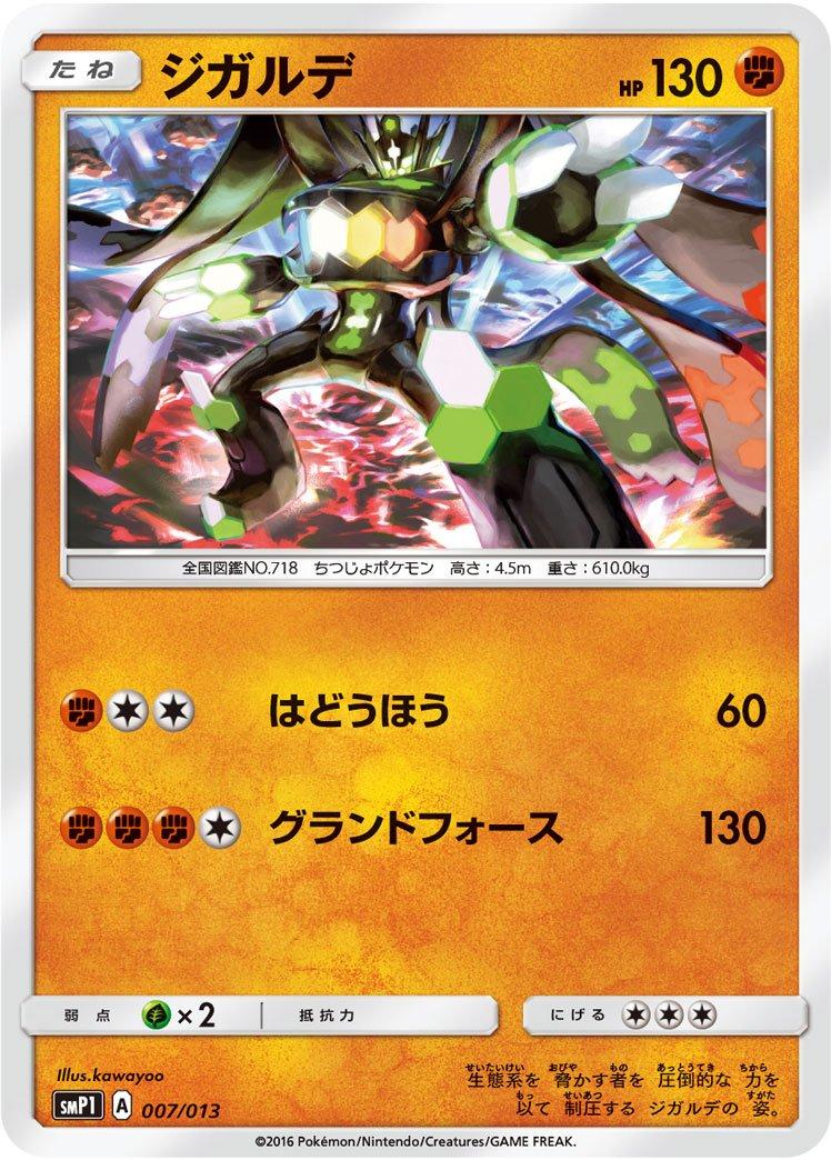 Machop Card