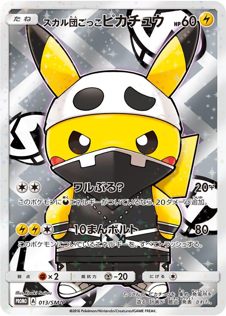 Serebii Net Tcg Sm Promo 13 Pretend Team Skull Pikachu