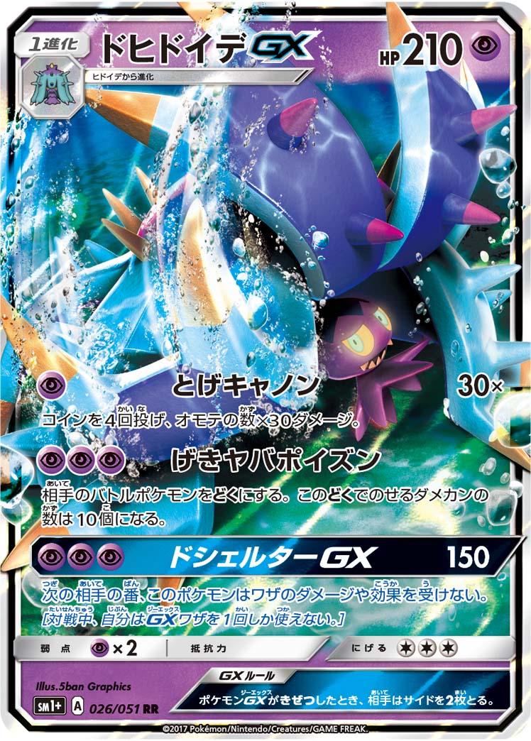 Serebii.net TCG Sun Moon Strengthening Pack - #26 Toxapex GX Wailord Pokemon Card