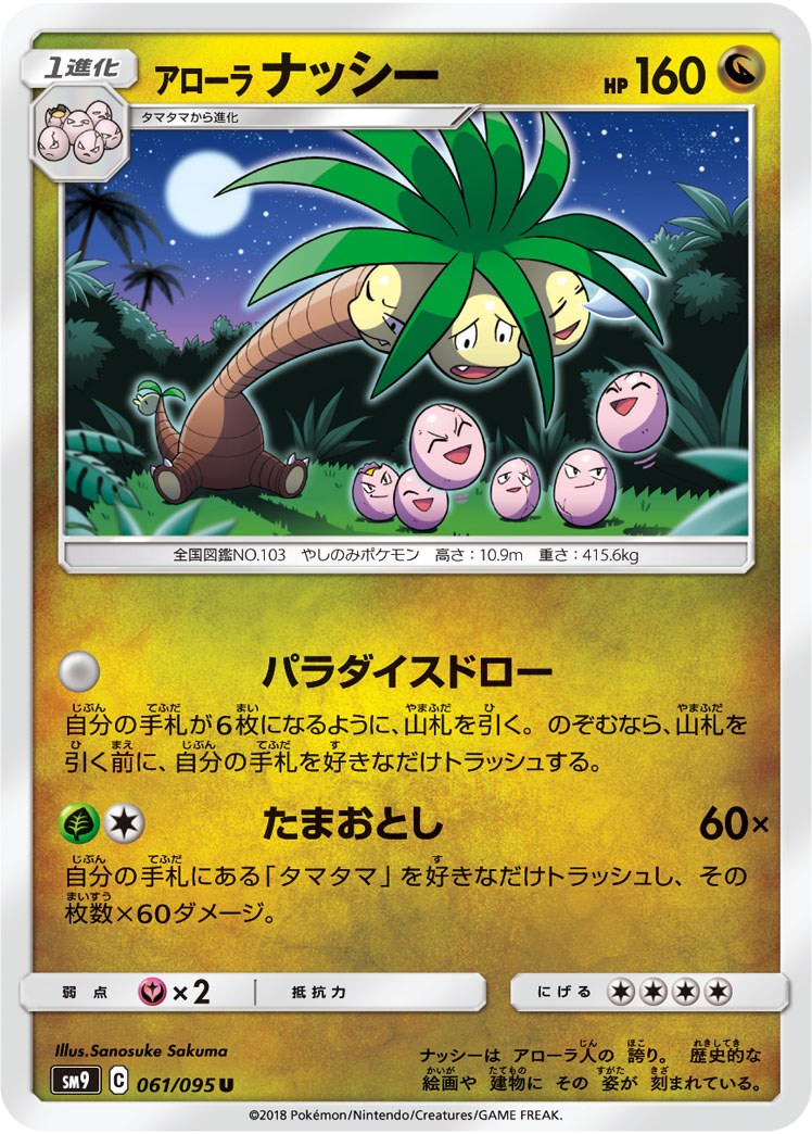Serebii.net TCG Tag Bolt