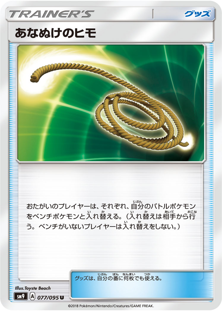 Serebii Net Tcg Tag Bolt