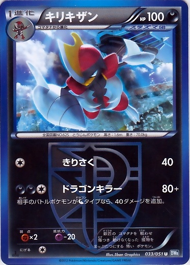 Serebii.net TCG Thunder Knuckle - #33 Bisharp