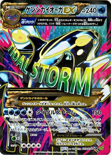 Mega Kyogre Pokemon Card | www.pixshark.com - Images ...