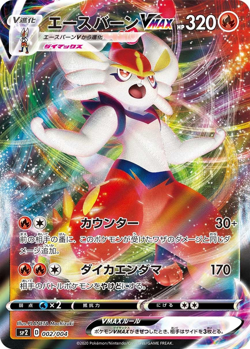 Serebii Net Tcg Vmax Special Set 2 Cinderace Vmax This is a strategy guide for using cinderace in competitive play for the games pokemon sword and shield. serebii net tcg vmax special set 2