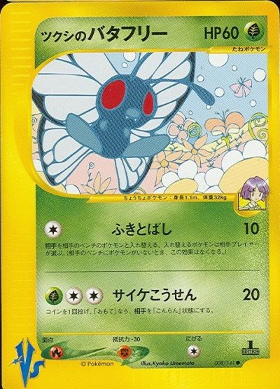 Butterfree Card Relate...