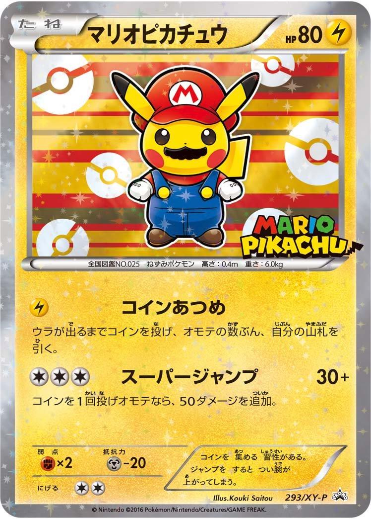 Serebii Net Tcg Xy Promo 293 Mario Pikachu