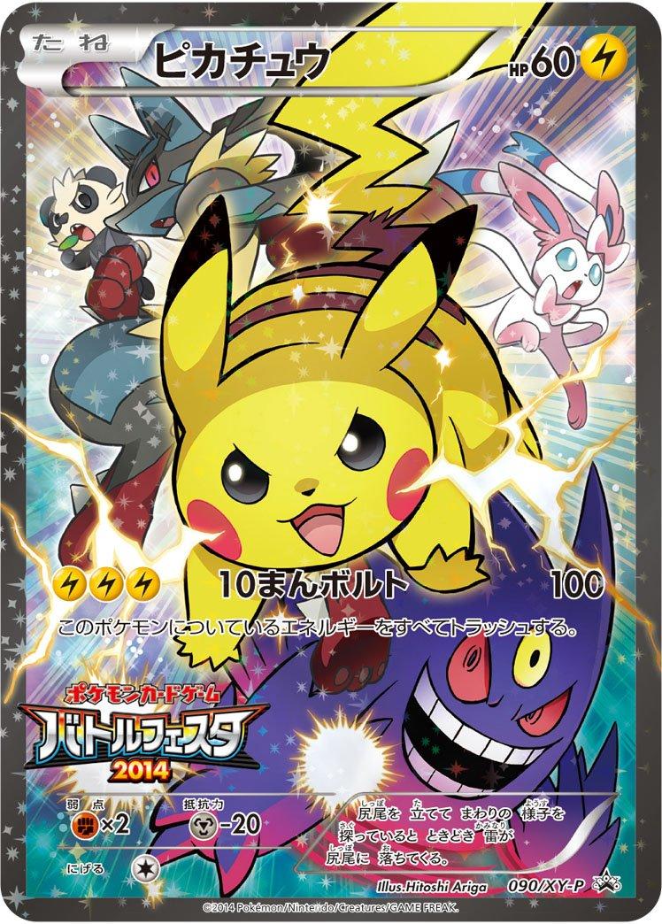 285 60 20 >> Serebii.net TCG XY Promo - #90 Pikachu