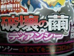 nuevo pokemon, diancie, revelado! Corocoro3142th