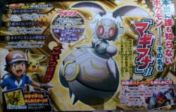 Start of Gen 7 Corocoro3162th