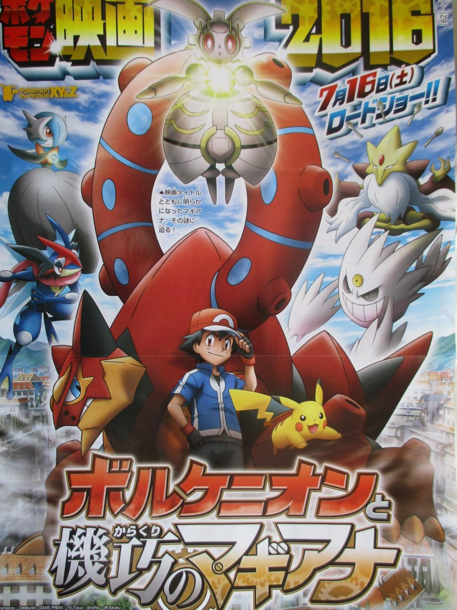 Pokemon XY&Z Movie News Corocoro3164