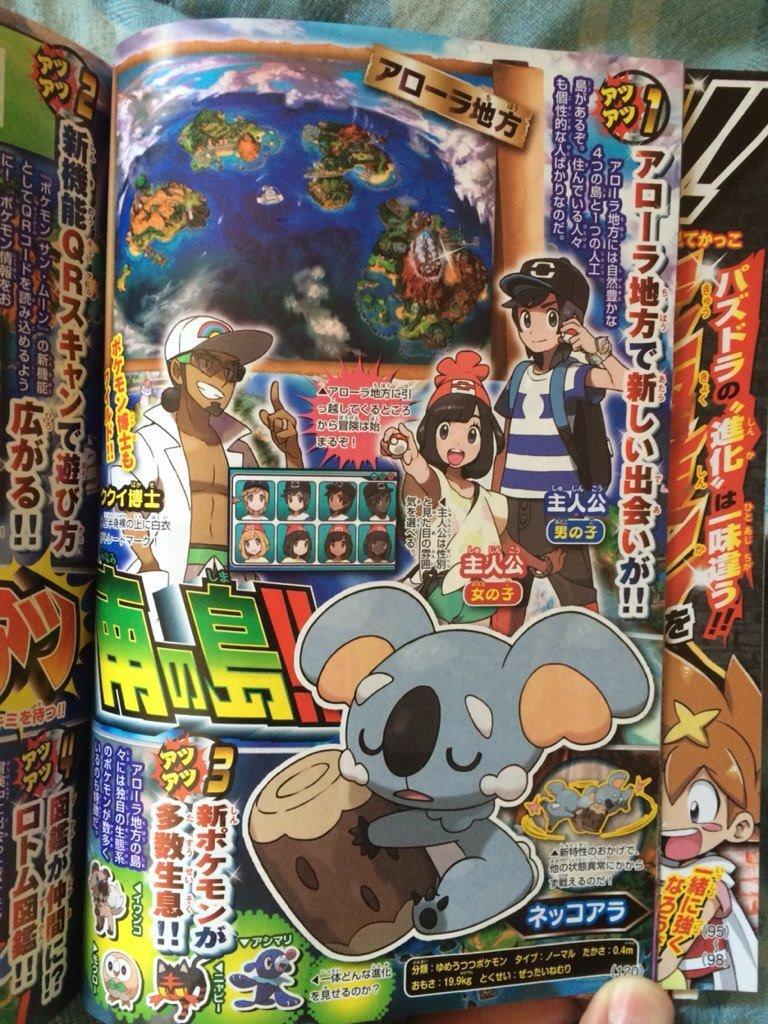 Pokemon A & Ω Hype Train! - Page 33 Corocoro7161