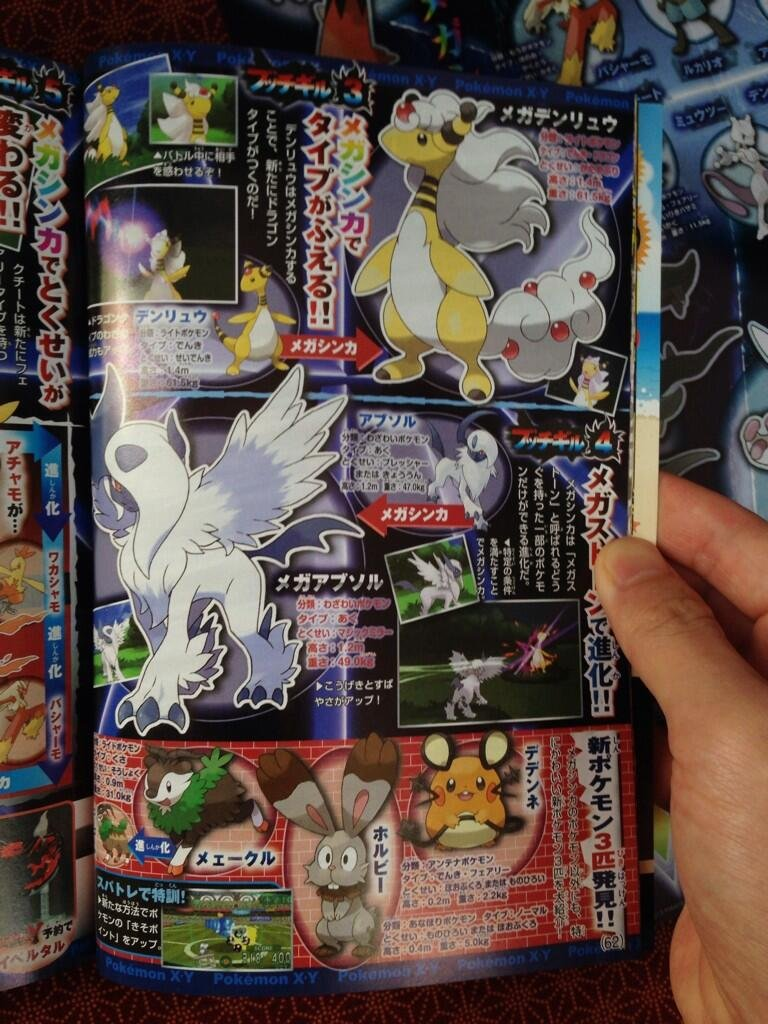 Pokemon X and Y Discussion - Page 2 Corocoro8137
