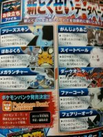 More about X & Y! Corocoro9132th