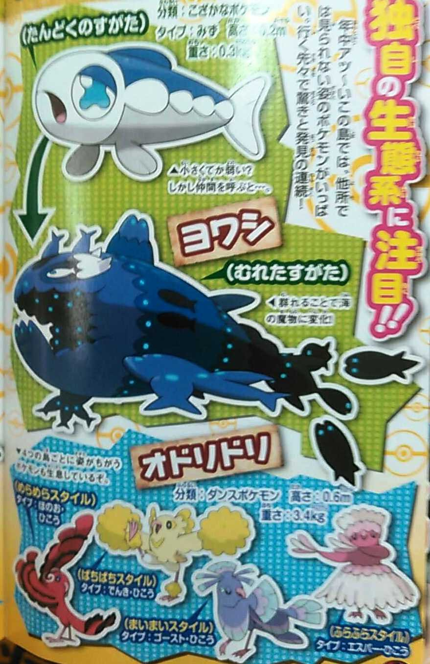 Pokemon Sun And Moon News 89 By Karasu 96 On Deviantart