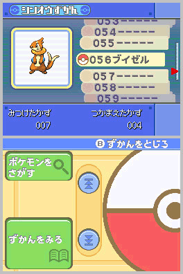 pokemon diamond and pearl pokemons