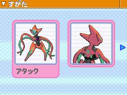 Pokémon Diamond/Pearl - The Deoxys Factor