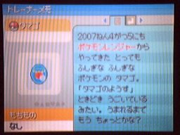 Pokemon pearl egg from traveling man