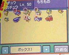 Pokemon platinum dual slot gengar