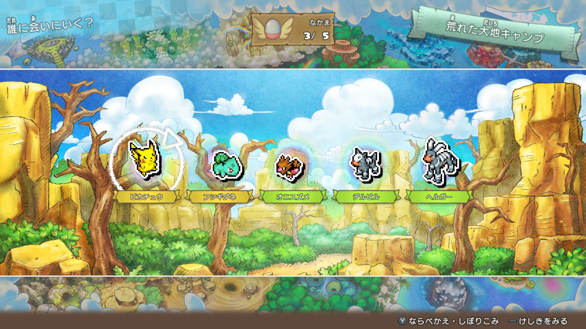 Pokemon Mystery Dungeon Rescue Team Dx Pre Release Screenshots