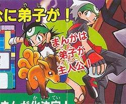 sc 1 st  Serebii & Pokémon Emerald - Battle Frontier Apprentice