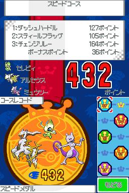 Pokemon heart gold dragon scale pokeathlon golden dragon soham phone reverse