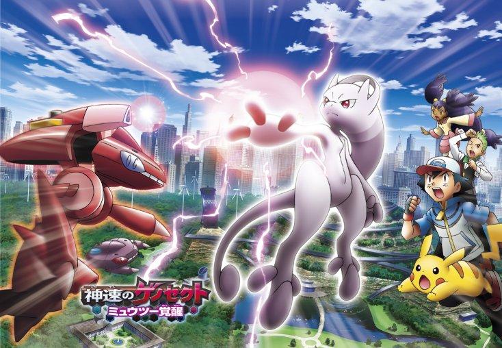 Pokemon Movie 16