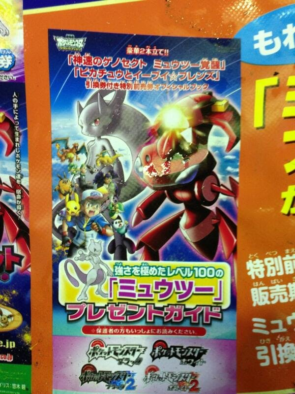 VI generacja pokemon - Page 4 Mewtwoform