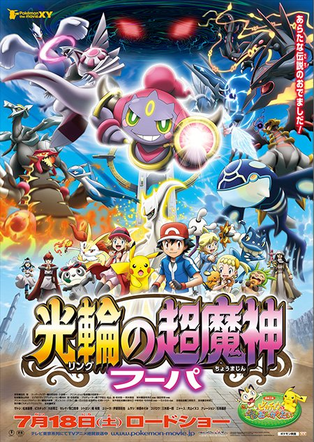 Hoopa The Clash Of Ages
