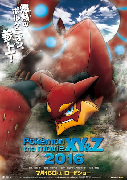 Pokemon XY&Z Movie News Poster1