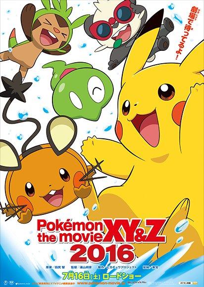 Pokemon XY&Z Movie News Poster2