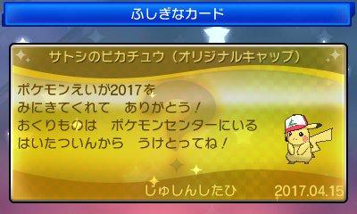 Pokémon Sun & Moon - Serial Code Events
