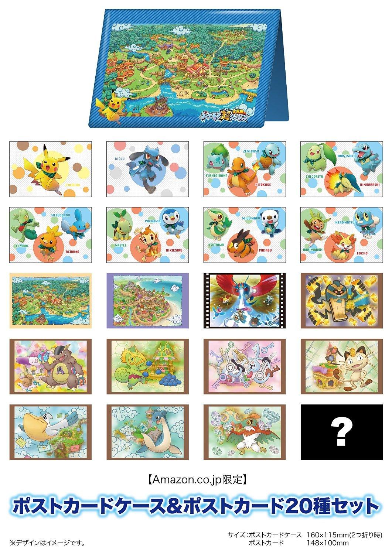 Postkarten-Set als Bonus für Pokemon Super Mystery Dungeon Postcard